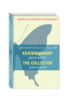Фаулз Д. - Коллекционер = The Collector обложка книги