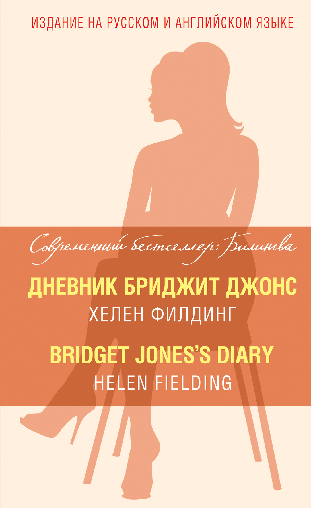 Дневник Бриджит Джонс = Bridget Jones\'s Diary ( Филдинг Х.  )