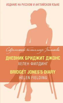 Филдинг Х. - Дневник Бриджит Джонс = Bridget Jones's Diary обложка книги