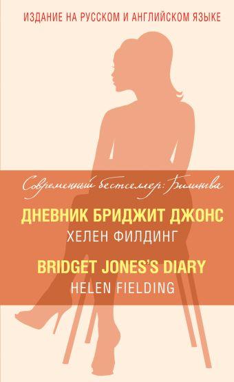Дневник Бриджит Джонс = Bridget Jones's Diary Филдинг Х.