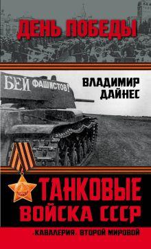 Дайнес В.О. - Танковые войска СССР. «Кавалерия» Второй Мировой обложка книги