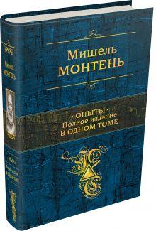 Монтень М. де - Опыты. Полное издание в одном томе обложка книги