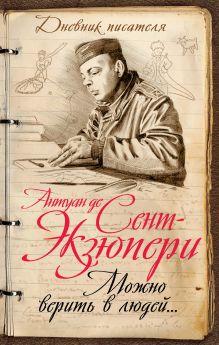 Сент-Экзюпери А. де - Можно верить в людей… Записные книжки хорошего человека обложка книги