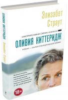 Страут Э. - Оливия Киттеридж' обложка книги