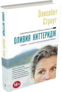 Страут Э. - Оливия Киттеридж обложка книги