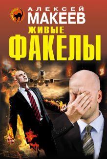 Макеев А.В. - Живые факелы обложка книги