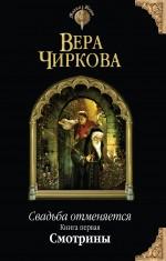 Чиркова В. - Свадьба отменяется. Книга первая. Смотрины обложка книги