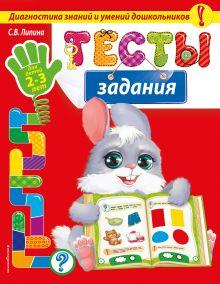 Тесты-задания: для детей 2-3 лет