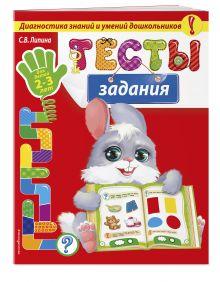 Липина С.В. - Тесты-задания: для детей 2-3 лет обложка книги