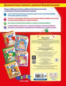 Обложка сзади Тесты-задания: для детей 2-3 лет С.В. Липина