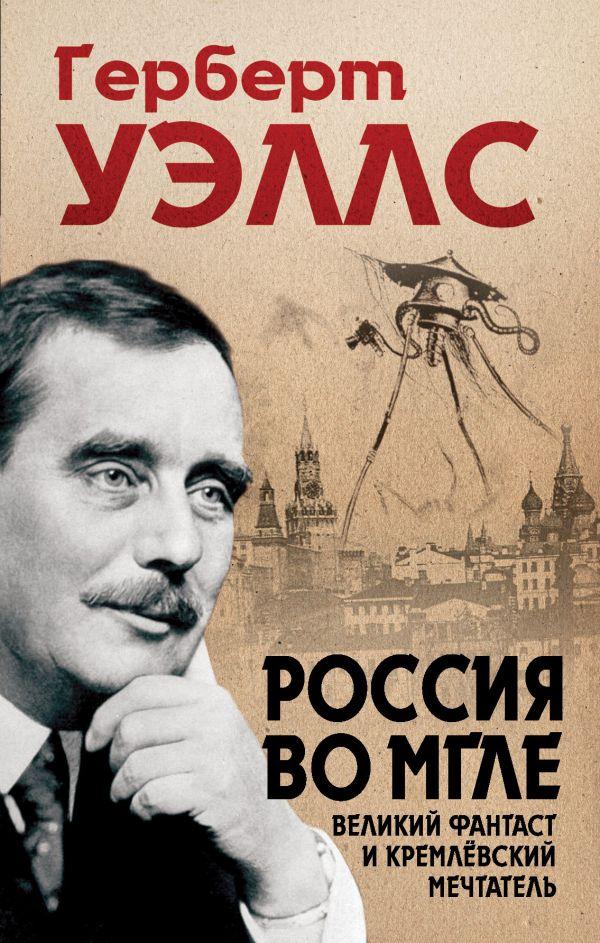 Россия во мгле Уэллс Г.Дж.