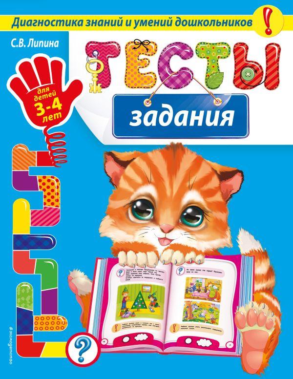 Книга Тесты задания для детей 3 4 лет Светлана Липина ...
