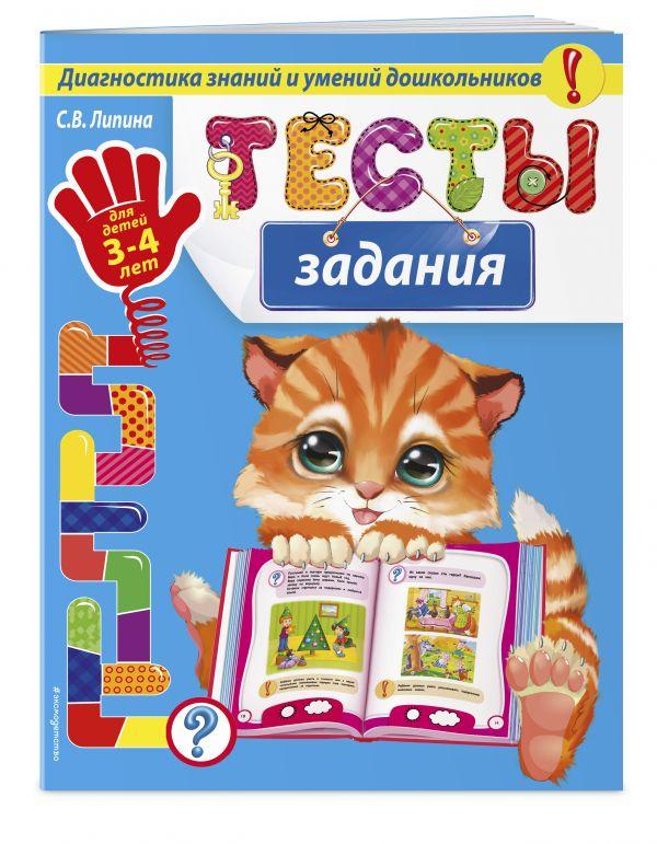 Тесты-задания: для детей 3-4 лет Липина С.В.