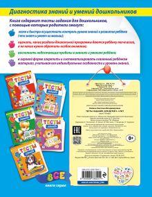 Обложка сзади Тесты-задания: для детей 3-4 лет С.В. Липина