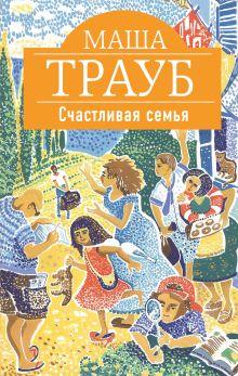Трауб М. - Счастливая семья обложка книги