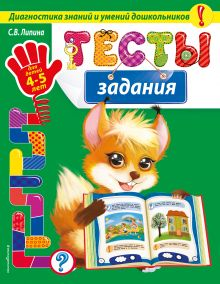 Тесты-задания: для детей 4-5 лет
