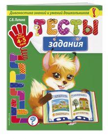 Липина С.В. - Тесты-задания: для детей 4-5 лет обложка книги