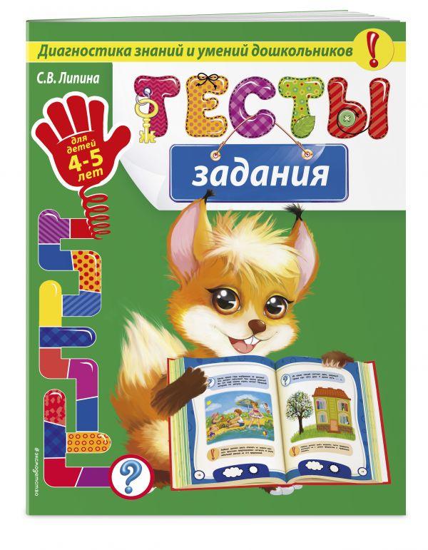 Тесты-задания: для детей 4-5 лет Липина С.В.