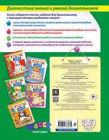 Обложка сзади Тесты-задания: для детей 4-5 лет С.В. Липина