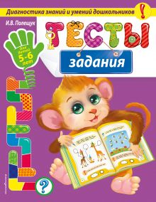 Тесты-задания: для детей 5-6 лет
