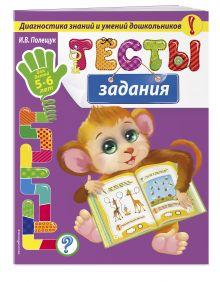 Полещук И.В. - Тесты-задания: для детей 5-6 лет обложка книги