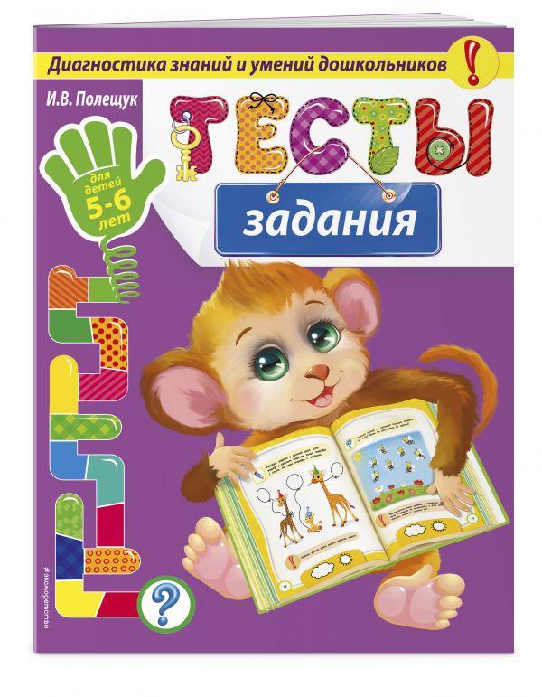 Тесты-задания: для детей 5-6 лет Полещук И.В.