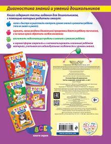 Обложка сзади Тесты-задания: для детей 5-6 лет И.В. Полещук