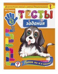 Полещук И.В. - Тесты-задания: для детей 6-7 лет. Готов ли я к школе? обложка книги