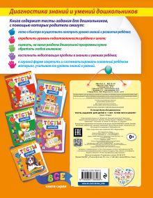 Обложка сзади Тесты-задания: для детей 6-7 лет. Готов ли я к школе? И.В. Полещук