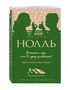 Нолль И. - Почтенные леди, или К черту условности! обложка книги
