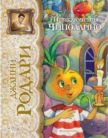 Обложка Приключения Чиполлино (ил. Е. Запесочной) Джанни Родари