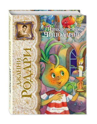 Приключения Чиполлино (ил. Е. Запесочной) Родари Дж.