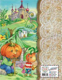 Обложка сзади Приключения Чиполлино (ил. Е. Запесочной) Джанни Родари