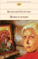 Обложка Живи и помни Валентин Распутин