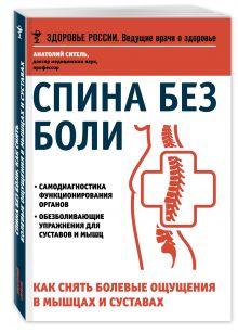 Ситель А.Б. - Спина без боли.Как снять болевые ощущения в мышцах и суставах обложка книги
