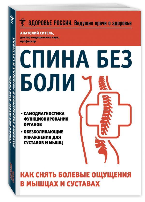 Спина без боли.Как снять болевые ощущения в мышцах и суставах Ситель А.Б.