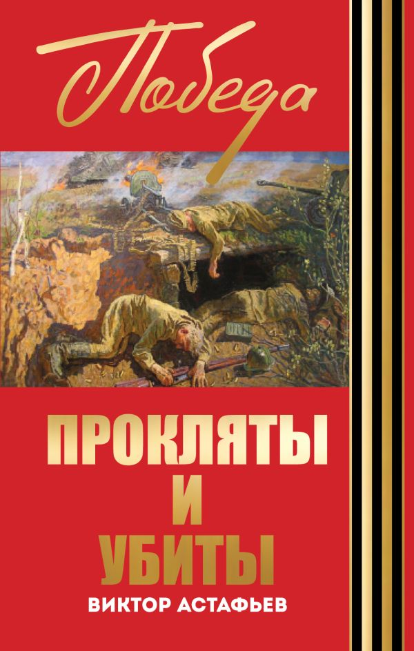 Прокляты и убиты Астафьев В.П.