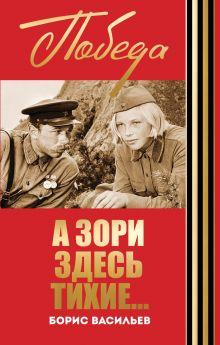 Васильев Б.Л. - А зори здесь тихие... обложка книги