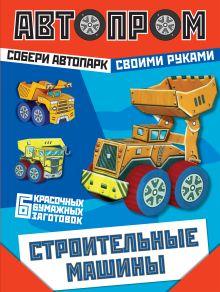 - Строительные машины обложка книги
