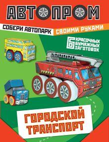 - Городской транспорт обложка книги