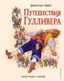 Обложка Путешествия Гулливера Джонатан Свифт