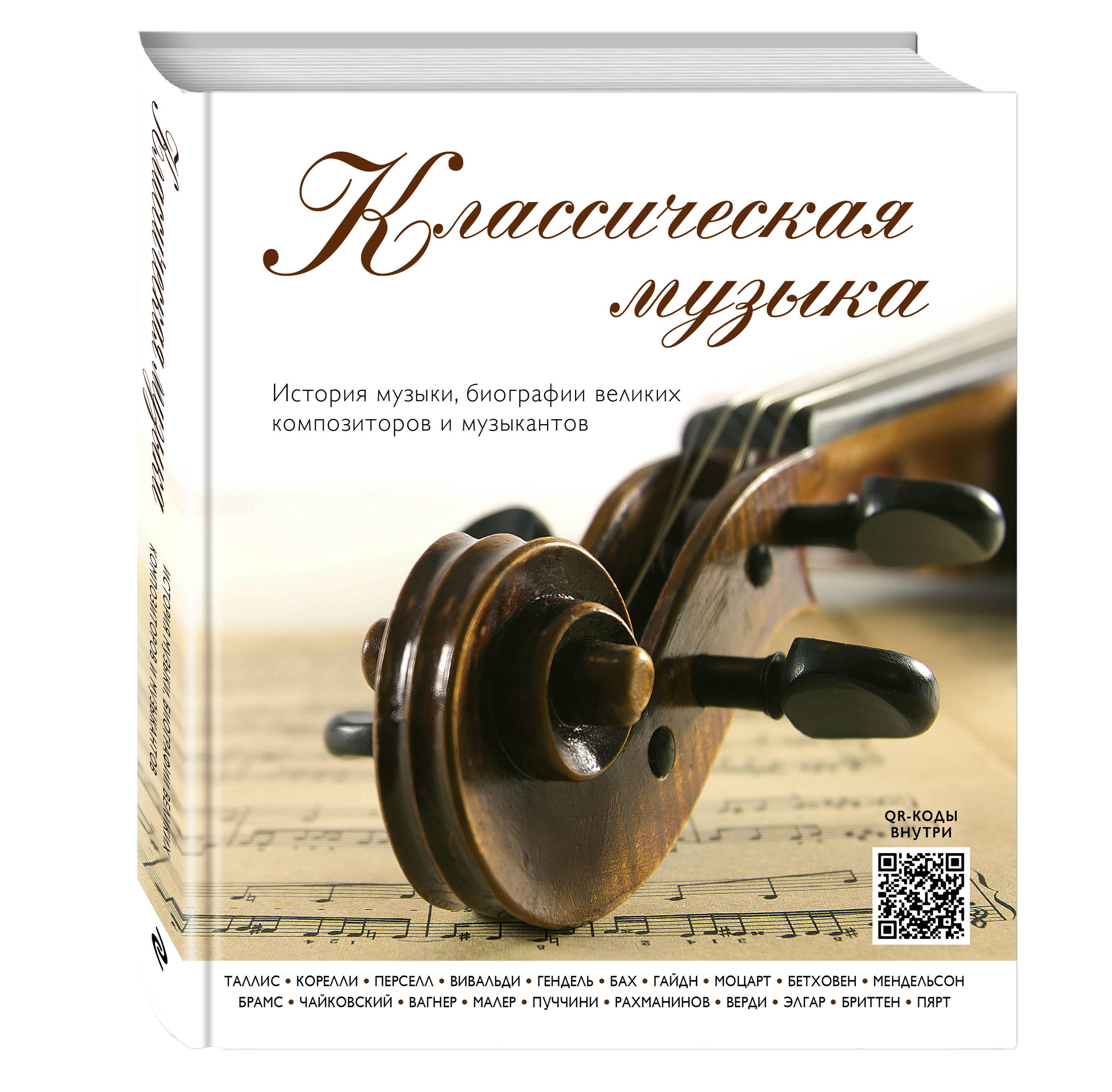 Классическая музыка. История музыки, биографии великих композиторов и музыкантов (внутри QR-коды)