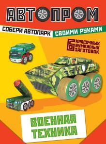 - Военная техника обложка книги