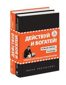 Пинтосевич И. - Действуй и богатей! Мощная система достижения целей (+CD) (комплект) обложка книги