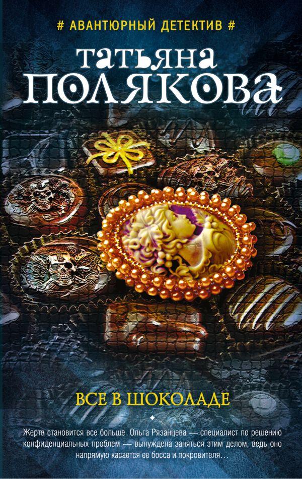 Читать онлайн полякова все в шоколаде скачать