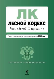 - Лесной кодекс Российской Федерации : текст с изм. и доп. на 2015 год обложка книги