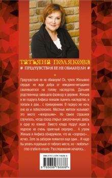 Обложка сзади Предчувствия ее не обманули Татьяна Полякова