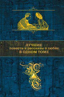 - Лучшие повести и рассказы о любви в одном томе обложка книги