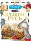 - Древняя Русь (ДЭР) обложка книги