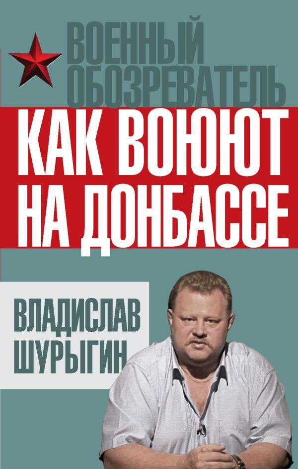 Как воюют на Донбассе Шурыгин В.В.
